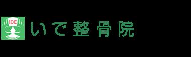 「いで整骨院」大野城の整体で《TVメディア・専門家が絶賛》 ロゴ