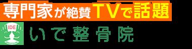 「いで整骨院」大野城の整体で《TVメディア・専門家が絶賛》ロゴ